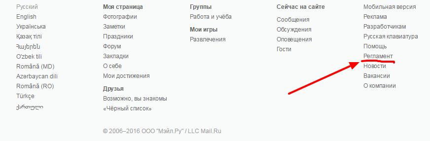 Удаление профиля в Одноклассниках
