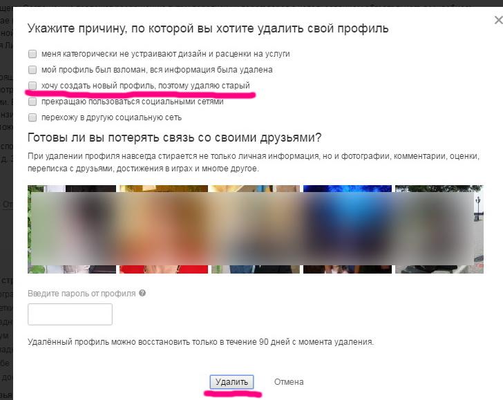Удалить профиль, Одноклассники