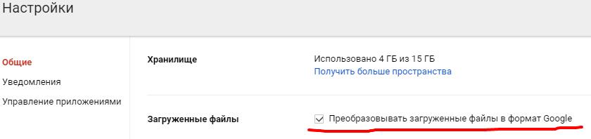 google my drive